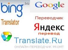 Бесплатный переводчик онлайн