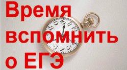 Самые нужные сайты для подготовки к Единый государственный экзамен (ЕГЭ)