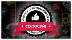Голосуем за LifevInet.ru в конкурсе «Блог Рунета — 2013»