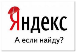 Яндекс Крипта знает кто ты на самом деле