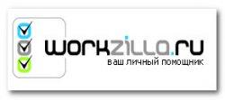 Биржа удаленной работы Workzilla