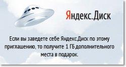 Как увеличивать Яндекс Диск до 20 Гб
