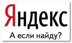 10 способов поиска информации в Яндексе