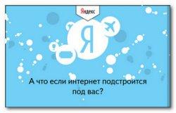 Платформа Яндекс Атом