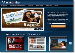Как быстро и бесплатно создать сайт - визитку сервисом Minisite