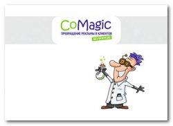 CoMagic или как повысить продажи со своего сайта
