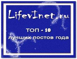 LifevInet: ТОП - 10 лучших постов 2012 года