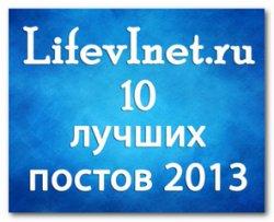 LifevInet.ru: ТОП - 10 лучших постов 2013 года