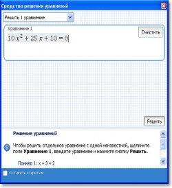 Средства решения уравнений