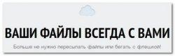 Облако Mail.ru – бесплатно и навсегда 100 Гб дискового пространства