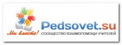 Pedsovet.su - сообщество взаимопомощи учителей