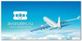 Сервис Aviasales – поиск дешевых авиабилетов