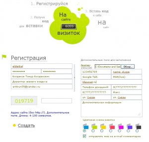 Как сделать визитку онлайн