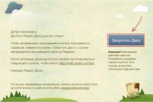 активация Яндекс Диск