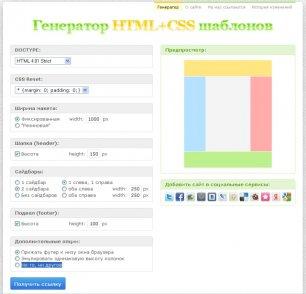 генератор HTML + CSS шаблонов