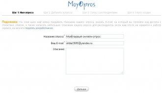 Создаем онлайн опрос
