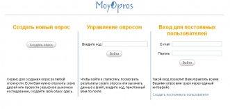 Сервис Moyopros  для создания онлайн опросов