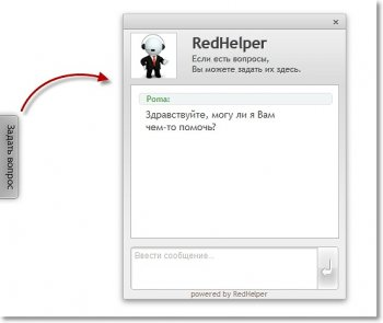 Форма для обращения сервиса RedHelper