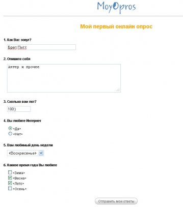 Готовый онлайн опрос