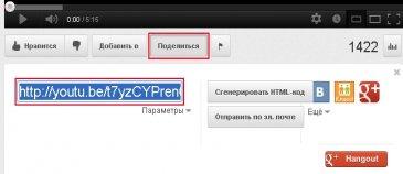 Где взять ссылку видео в Youtube