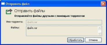Создание торрент файла Utorrent