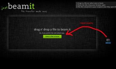 работа с онлайн сервисом justBeamit