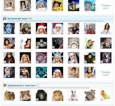 Pho.to - редактор фотографий онлайн