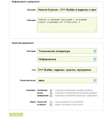 Публикация документа в DocMe