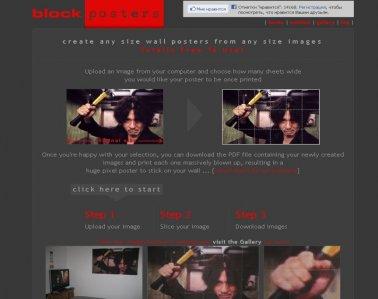 Онлайн сервис BlockPosters