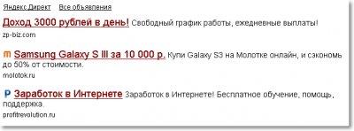 Рекламный блок от Яндекс Директ