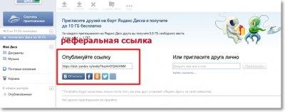 Инвайт Яндекс Диск