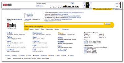 Как выглядел Яндекс в 2005 году
