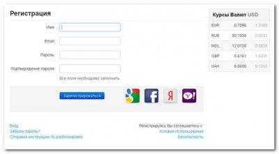 Регистрация в сервисе InEx Финансы