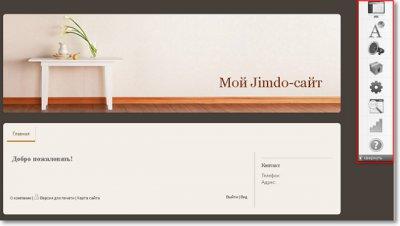Сайт на Jimdo