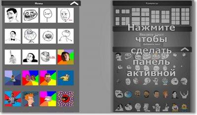 Сервис Trollface-fun.ru