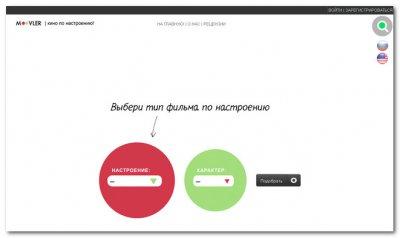 Онлайн сервис Moovler