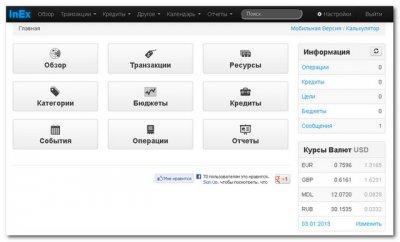 Личная страничка сервиса InEx Финансы