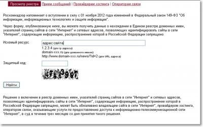 Zapret-info.gov.ru просмотр реестра