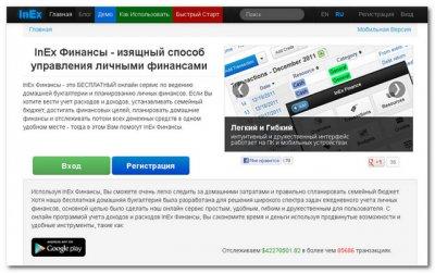 Бесплатный онлайн сервис InEx Финансы