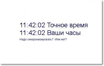 Онлайн сервис direct-time.ru