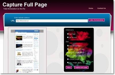 Онлайн сервис Capture Full Page
