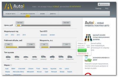 Онлайн сервис Autoi