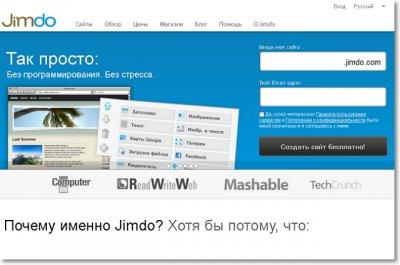 Онлайн сервис Jimdo