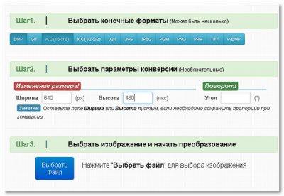 Конвертируем изображения в Go4Convert