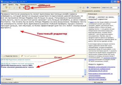 Приложение Advego Plagiatus - проверка текста на уникальность