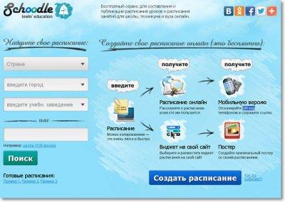 онлайн сервис Schoodlе