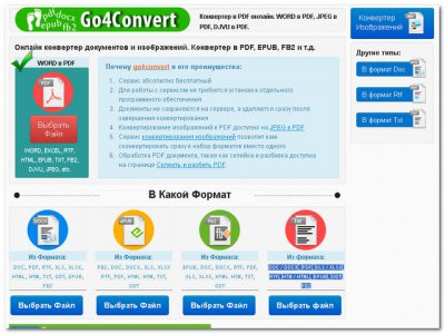 Онлайн сервис - Go4Convert