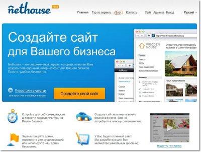 Как создать сайт для бизнеса