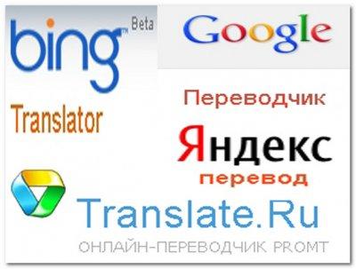 Лучший бесплатный переводчик онлайн