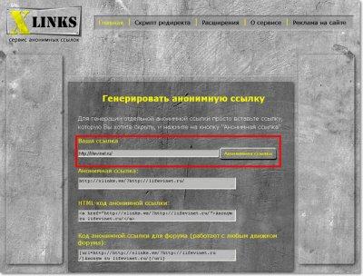 Сервис анонимных ссылок Xlinks